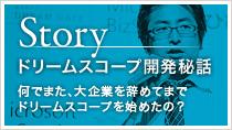 Story:ドリームスコープ開発秘話
